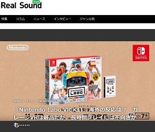『Nintendo Labo VR KIT』 (2)