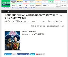 「ONE PUNCH MAN A HERO NOBODY KNOWS」