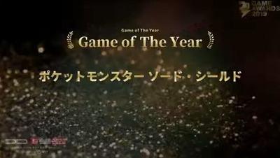 """""""ファミ通・電撃ゲームアワード2019"""" (2)"""
