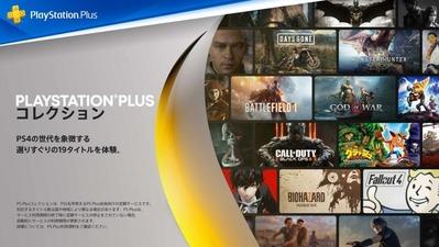 「PS Plusコレクション入りPS4」がPS5を使って錬金され、高値で取引される→案の定BAN処分に