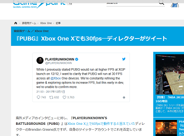 GameSpark - 国内・海外ゲーム情報サイト 2017-12-02