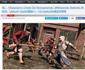 噂:「Assassin's Creed III Remastered」