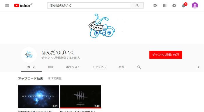 (23) ほんだのばいく - YouTube - 181006-135230