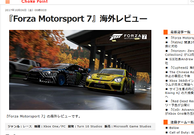 Choke Point  『Forza Motorsport 7』海外レビュー