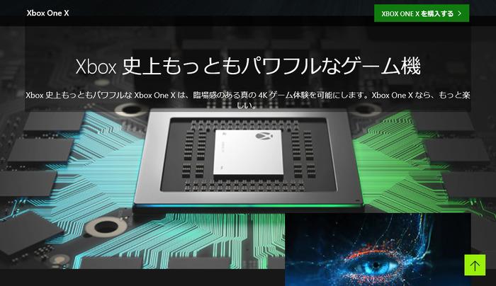 Xbox One X _ Xbox 史上もっともパワフルなゲーム機 - 200212-074907