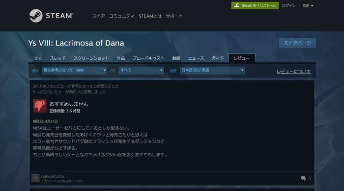 Steam コミュニティ -- Ys VIII- Lacrimosa of Dana - 180417-192730