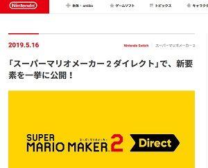 「スーパーマリオメーカー 2 ダイレクト」