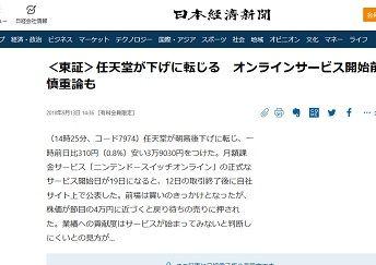 日本経済新聞 - 180913-192107