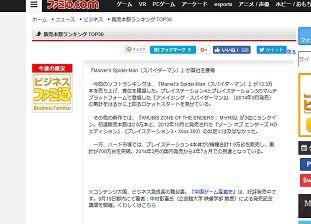 ファミ通.com - 最新販売本数ランキング TOP30 - 180913-190948