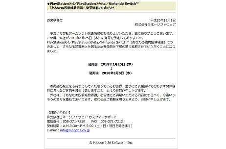 『あなたの四騎姫教導譚』発売延期のお知らせ
