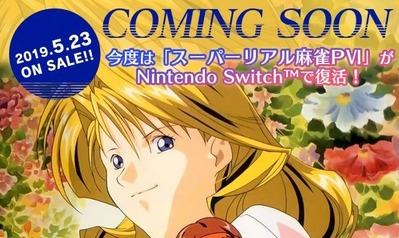 Nintendo Switch版スーパーリアル麻雀PⅥ