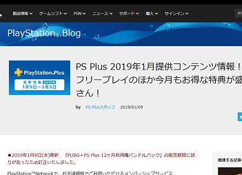 PlayStation.Blog - 190109-215119