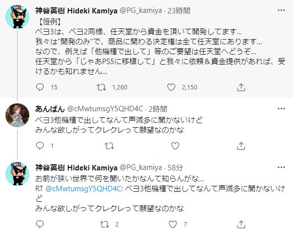 神谷英樹 Hideki