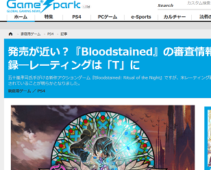 『Bloodstained』