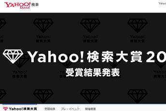Yahoo!検索大賞2017