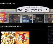 モンハンダブルクロス初日結果!! - なりゆきゲーム屋ブログ