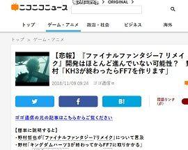 【悲報】『ファイナルファンタジー7