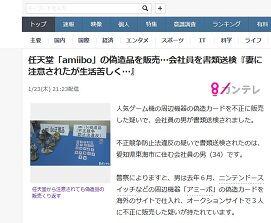 任天堂「amiibo」の偽造品を販売