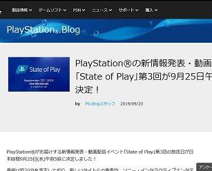 PlayStation®の新情報発表