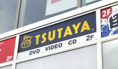 【悲報】TSUTAYA、閉店ラッシュが止まらず・・ガチでヤバい