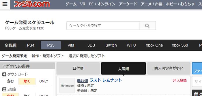 PS3 ソフト発売予定 - ゲーム発売スケジュール - ファミ通