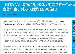 『GTA V』