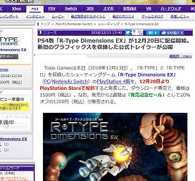 PS4版「R-Type Dimensions EX」