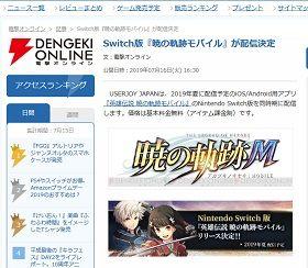 Switch版『暁の軌跡モバイル』