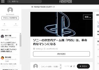 ソニーの次世代ゲーム機「PS5」