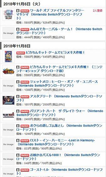 【Switch(スイッチ)】ゲームソフト