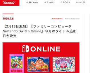 Nintendo - 190206-185440