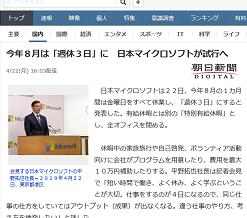 今年8月は「週休3日」に 日本マイクロソフト