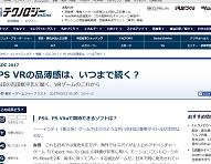 日経テクノロジーオンライン