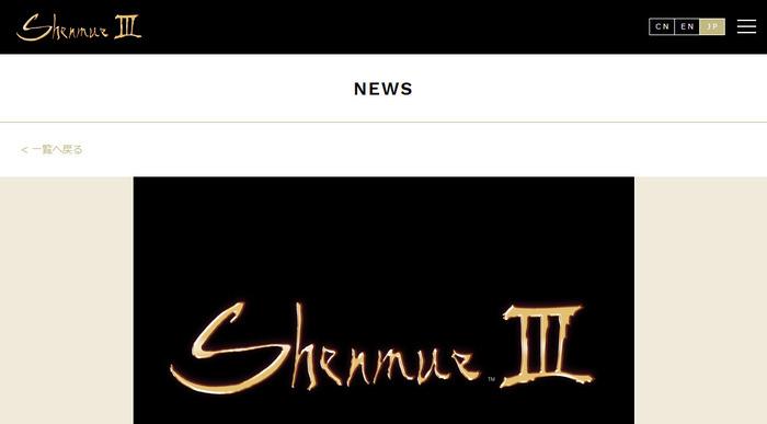 発売日についてのお知らせ _ Shenmue3 - 180516-224408