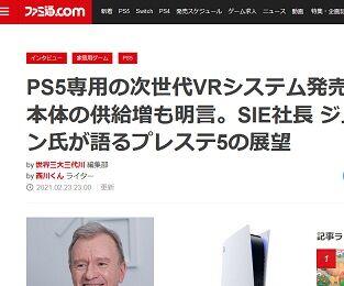 PS5専用