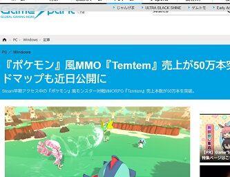 『ポケモン』風MMO『Temtem』