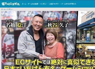 【ゲームズマーヤ秋谷久子店長