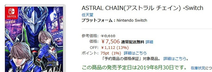 Amazon _ ASTRAL CHAIN