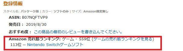 Amazon _ ASTRAL CHAIN(アストラル チェイン) (2)