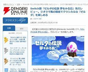 Switch版『ゼルダの伝説 夢をみる島』