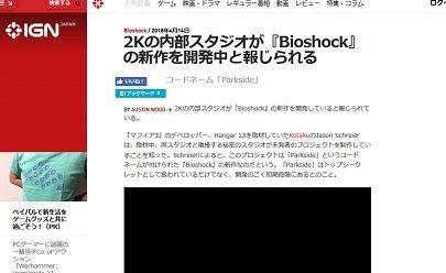 2Kの内部スタジオが『Bioshock』