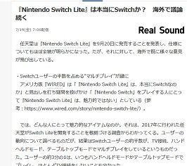 『Nintendo Switch Lite』は