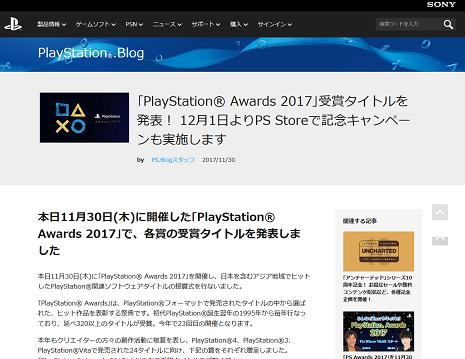 「PlayStation® Awards 2017」