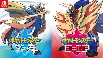 pokemon_sword_and_shield_zacian_and_zamazenta_japanese_logos