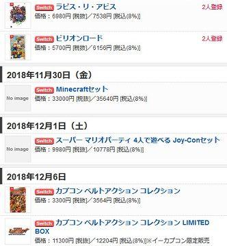 【Switch(スイッチ)】ゲームソフト 発売予定