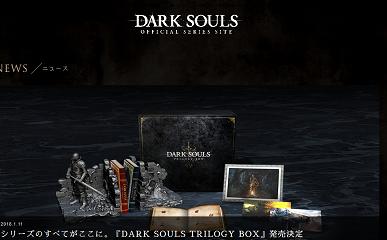 シリーズのすべてがここに。『DARK SOULS TRILOGY BOX』