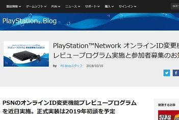 PlayStation.Blog - 181010-212456