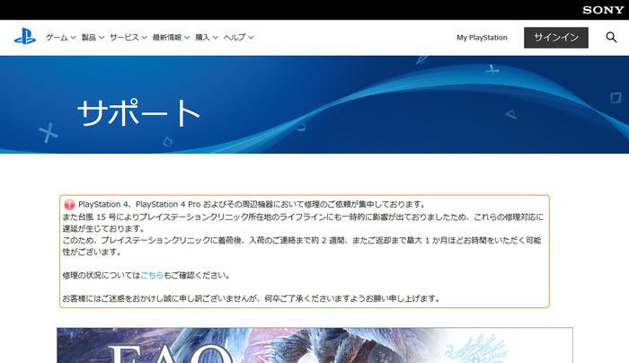 サポート _ プレイステーション - 191021-073448