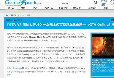 GameSpark - 国内・海外ゲーム情報サイト (2)