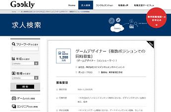 求人検索  Geekly HomePage